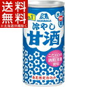 森永 冷やし甘酒(190g*30本入)【森永 甘酒】[ジュース]【送料無料(北海道、沖縄を除く)】