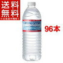 クリスタルガイザー 水(500mL*48本入*2コセット)【...