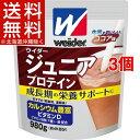 ウイダー ジュニアプロテイン ココア味(980g*3コセット)
