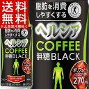 【訳あり】【在庫限り】ヘルシアコーヒー 無糖ブラック お買い得セット(185g*30本入)【ヘルシア】【送料無料(北海道、沖縄を除く)】