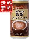 ジョージア 贅沢ミルクココア 缶(185g*30本入)
