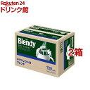 クーポン15%OFF ブレンディ レギュラー コーヒー ドリップパック キリマンジャロ ブレンド(7g*100袋入*2箱セット)【ブレンディ(Blendy)】
