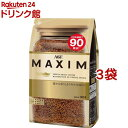 マキシム インスタントコーヒー 袋(180g*3袋セット)【マキシム(MAXIM)】