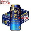 サントリー 金麦(500ml*48本)【金麦】[新ジャンル ...