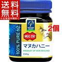 マヌカヘルス マヌカハニー MGO250+(250g*2コセット)【マヌカヘルス】【送料無料(北海道、沖縄を除く)】