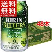 キリンチューハイ ビターズ 皮ごと搾りレモンライム(350mL*48本セット)【ビターズ】【送料無料(北海道、沖縄を除く)】