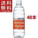 アミノバリュー 4000(500mL*48本)【アミノバリュー】【送料無料(北海道、沖縄を除く)】