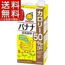 マルサン 豆乳飲料 バナナ カロリー50%オフ(1L*6本入)