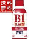 ヨーグルスタンド B1乳酸菌(190mL*30本)【送料無料(北海道、沖縄を除く)】
