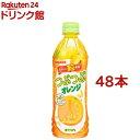 サンガリア つぶつぶオレンジ(500ml*48本)【2点以上かつ1万円(税込)以上ご購入で5%OFFクーポン対象商品】