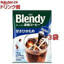 ブレンディ ポーションコーヒー 甘さ控えめ(18g*24個入*3袋セット)