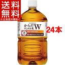 からだすこやか茶W(1.05L*24本セット)k_cpn_105_ 24【送料無料(北海道、沖縄を除く)】