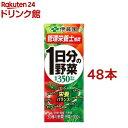 伊藤園 1日分の野菜 紙パック(200ml*24本入*2コセ...
