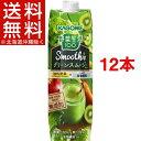 【訳あり】野菜生活100 Smoothie グリーンスムージーMix(1000g*6本*2コセット)【野菜生活】【送料無料(北海道、沖縄を除く)】