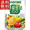 カゴメ 野菜生活100 オリジナル(100mL*36本入)