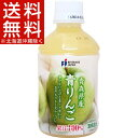 青森県産 青りんご 果汁100%(280mL*24本入)