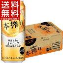 キリン 本搾りチューハイ オレンジ(500mL*24本)