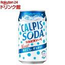 カルピスソーダ(350mL*24本入)