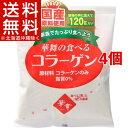 華舞の食べるコラーゲン(120g*4コセット)【華舞の食べる...