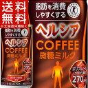 【訳あり】【在庫限り】ヘルシアコーヒー 微糖ミルク お買い得セット(185g*30本入)【ヘルシア】【送料無料(北海道、沖縄を除く)】