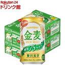 サントリー 金麦 糖質75%オフ(350ml*48本入)【金麦】