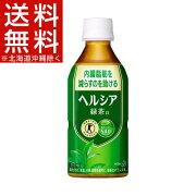 ヘルシア緑茶(350mL*24本入)【kao_healthya】【03】【ヘルシア】[ヘルシア緑茶 24本 350ml トクホ 花王 茶]【送料無料(北海道、沖縄を除く)】