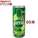 ペリエ ライム (無果汁・炭酸水) 缶(250ml*60本セット)