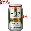 【訳あり】ヘルシア モルトスタイル(ノンアルコール)(350...