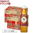 【訳あり】ヘルシア 紅茶(350ml*48本入)KHD01【ヘルシア】