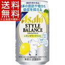 アサヒ スタイルバランス レモンサワーテイスト(350mL*24本入)