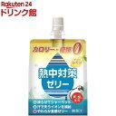 熱中対策ゼリー カロリーゼロ レモン味(150g*30個入)【熱中対策水】