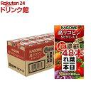 カゴメ野菜一日これ一本 超濃縮 高リコピン&ビタミンA・E(125mL*48本)
