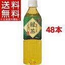 神戸茶房 緑茶(500mL*48本入)