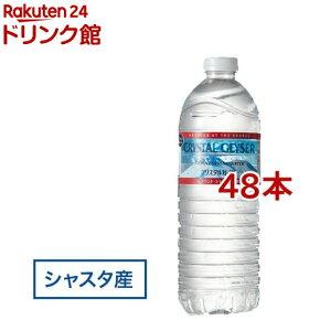 クリスタルガイザー シャスタ産正規輸入品エコボトル 水(500ml*48本入)【rdkai_04】【クリスタルガイザー(Crystal Geyser)】