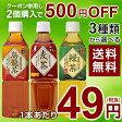 100円クーポンが使える!神戸茶房 緑茶・麦茶・烏龍茶 500ml*24本 3種類から選べる【送料無料 お茶 ペットボトル】