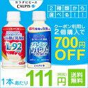 50円クーポン!カルピスの乳酸菌飲料200ml×24本入 2種類から選べる