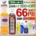 30円クーポン!神戸居留地/天然水 500ml×24本 7種類から選べる【送料無料】