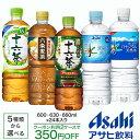 アサヒ飲料 十六茶(600ml)・六条麦茶(660ml)24...