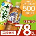 アサヒ飲料 十六茶(600ml)・六条麦...