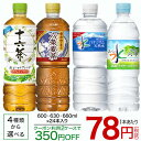 アサヒ飲料 お茶&ミネラルウォーター 24本入【送料無料(北海道、沖縄を除く)】