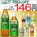 花王ヘルシア ペットボトル(350・500ml*24本