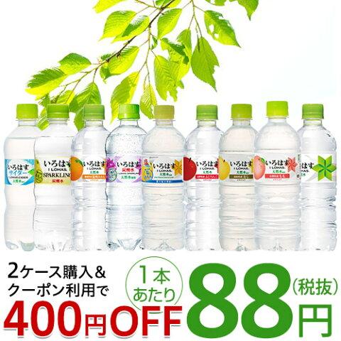 い・ろ・は・す (515・555ml*24本)