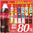 【送料無料】コカ・コーラ社ペットボトル(410〜600ml*...