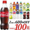 コカ・コーラ社ペットボトル(410?600ml*24本)