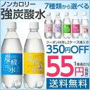 クーポン併用で350円OFF!国産 天然水仕込みの炭酸水(5...