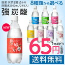 国産 天然水仕込みの炭酸水(500mL*24本入)...