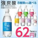 国産 天然水仕込みの炭酸水(5...