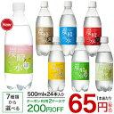 国産 天然水仕込みの炭酸水(500mL*...