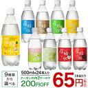 国産 天然水仕込みの炭酸水(500mL*24本入)【送料無料...