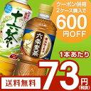 100円オフクーポン!アサヒ飲料 十六茶(600ml)・六条...